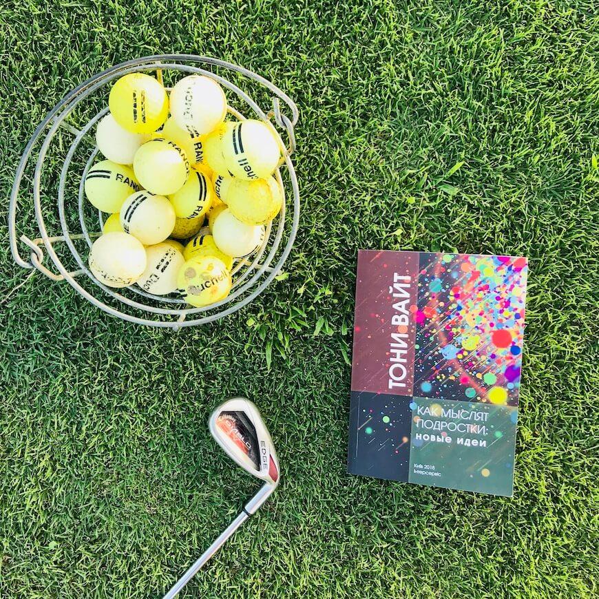 Книга Тони Вайта на гольф поле