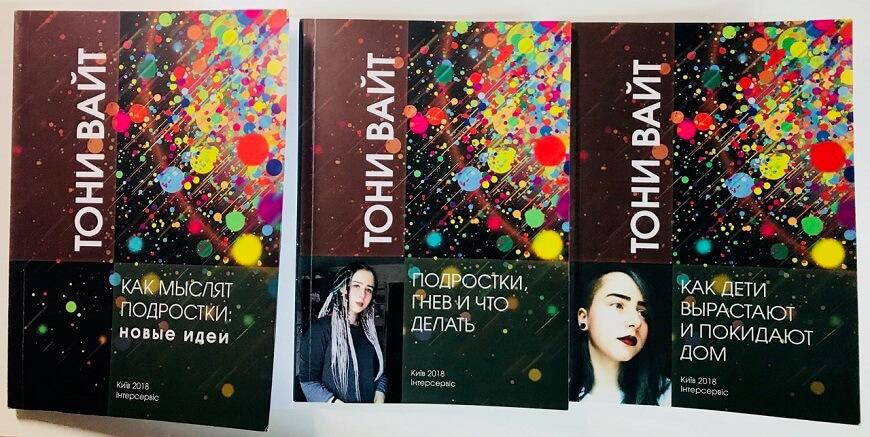 Три книги Тони Вайта